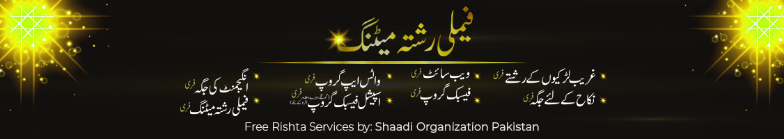 Shaadi org pk - Marriage | Rishta Pakistan | Pakistan